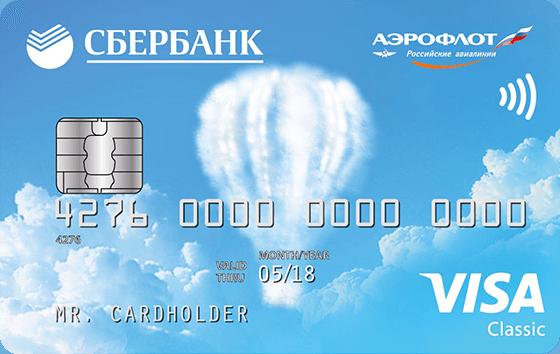 Как пользоваться кредитной картой Сбербанка?