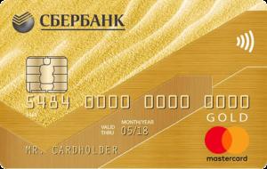 Скидки на покупки по золотой карте Сбербанка