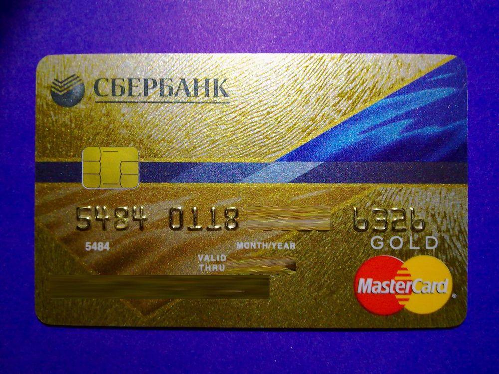 Золотая карта Сбербанка условия пользования, преимущества и недостатки