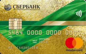 Мастеркард Голд от Сбербанка: дебетовые и кредитные карты - условия, преимущества, недостатки, привилегии, отзывы