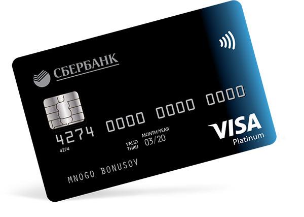 как получить карту виза платинум сбербанк перевод с телефона на телефон мтс россия