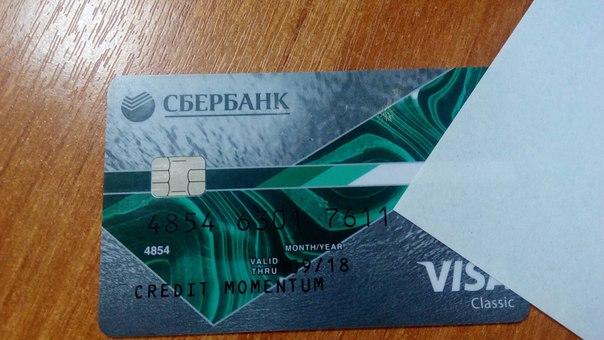 кредитная карта сбербанка credit momentum
