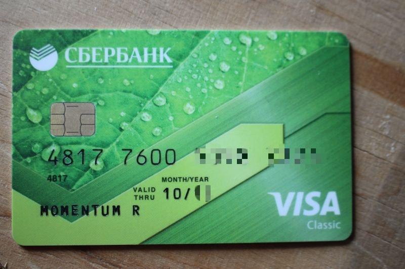 Как оформить банковскую карту Сбербанка ? заявка на пластиковую карту сбербанка ? Личные финансы