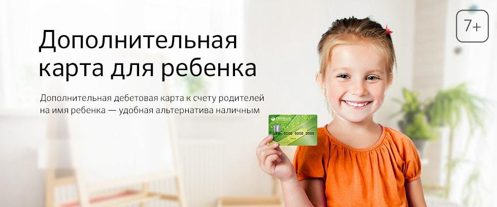 Со скольки лет можно оформить кредитную карту