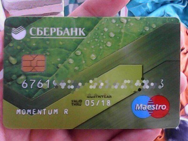 Платежная система Маэстро maestro что это для социальных карт