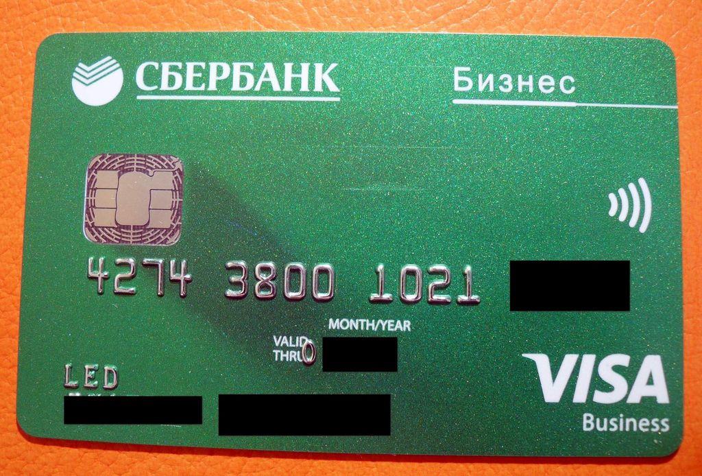 Перевод на бизнес карту сбербанка
