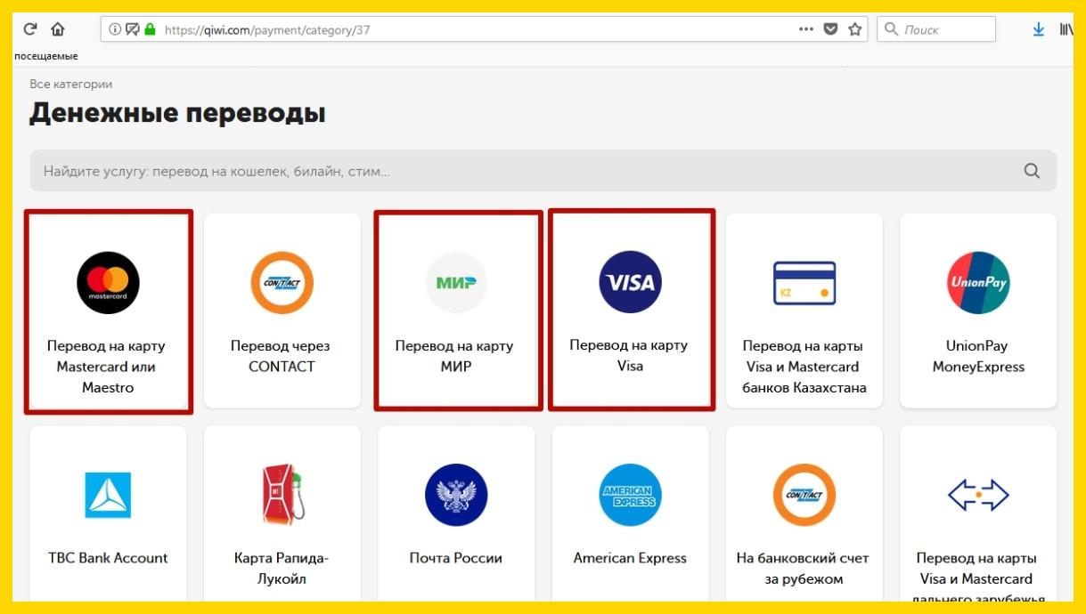 Все способы перевода на карту Сбербанка (включая переводы по смс) комиссии