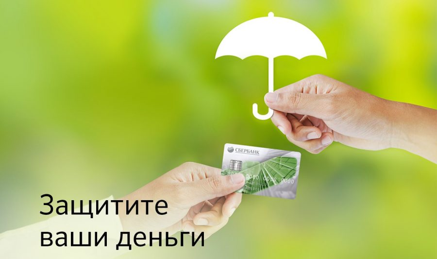 Страховка и защита карты Сбербанка: сколько стоит, нужна ли, как отказаться, подключить или отключить