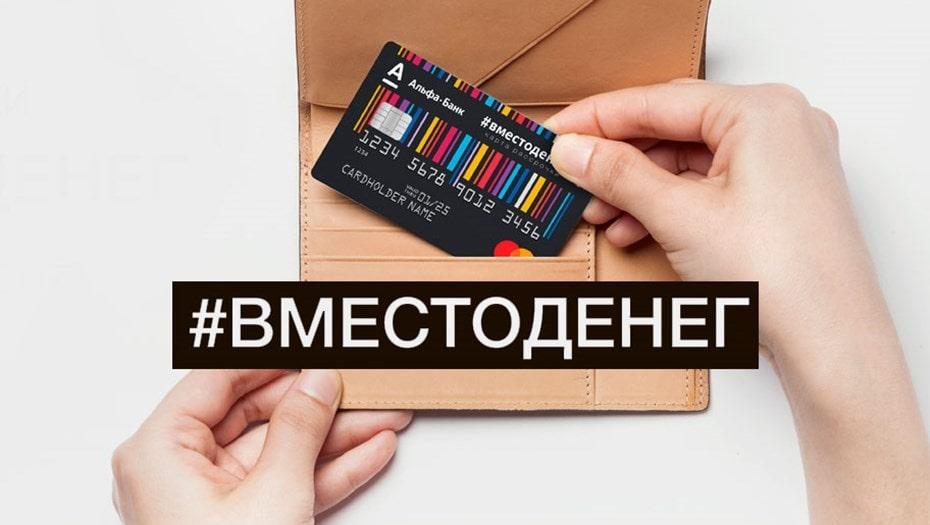 альфа банк кредитная карта оператор заявка на кредит без справки о доходах