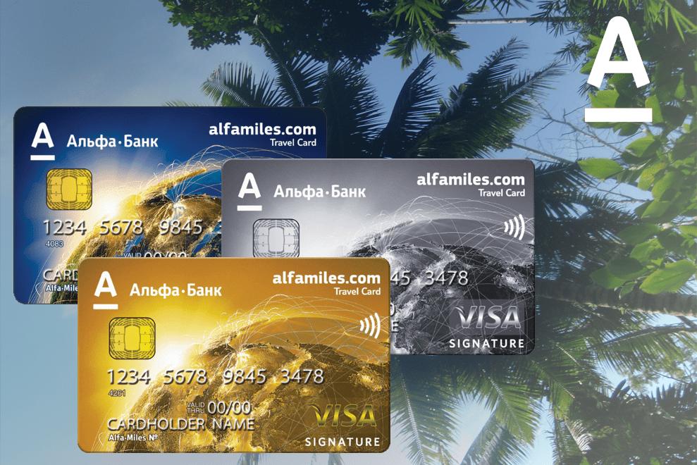 альфа банк кредитные карты отзывы санкт-петербург европа банк оставить заявку на кредит наличными