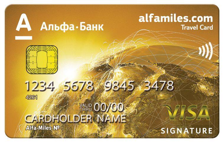Изображение - Преимущества золотой карты от альфа-банка amiles03-min