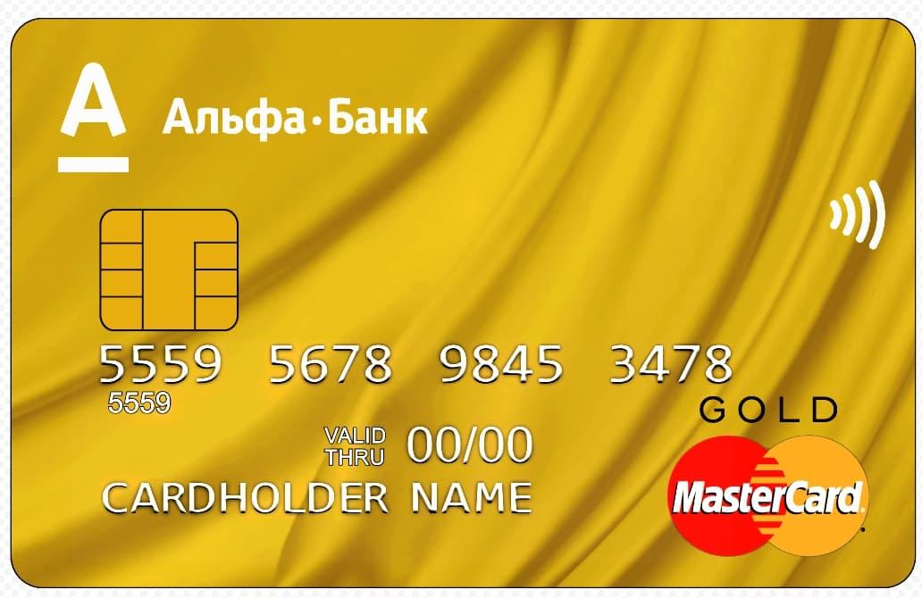 Изображение - Преимущества золотой карты от альфа-банка agold07-min