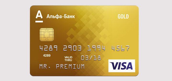 Изображение - Преимущества золотой карты от альфа-банка agold08-min