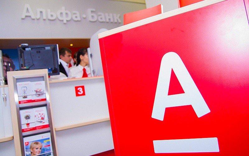 Альфа-Банке онлайн. ли он взять кредит наличными или направить заемные средства на оплату определенных.