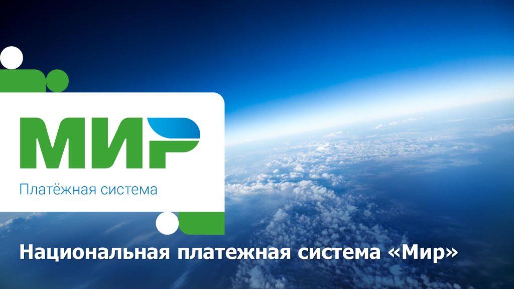 Дебетовая карта МИР от банка Тинькофф обзор условия и отзывы