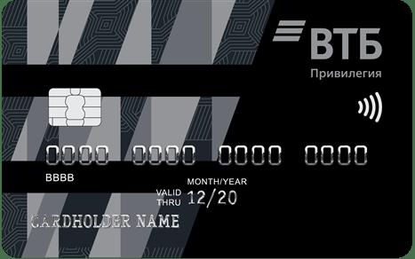 ВТБ банк: пакет услуг и мультикарта с привилегиями