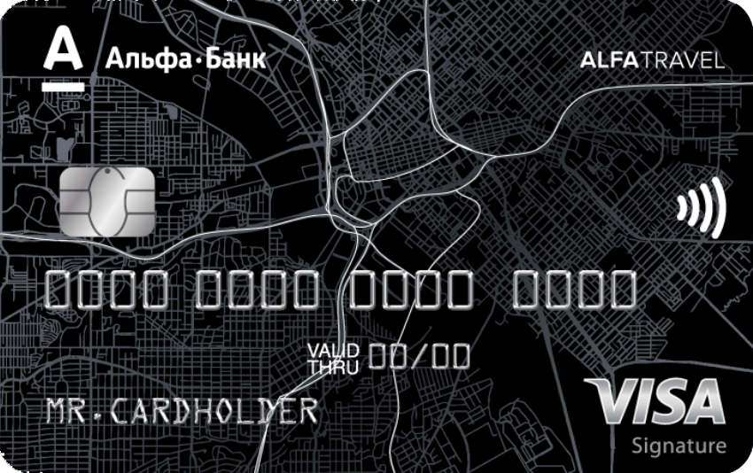 AlfaTravel от Альфа-банка: дебетовая и кредитная карта, условия и тарифы обслуживания, начисления миль