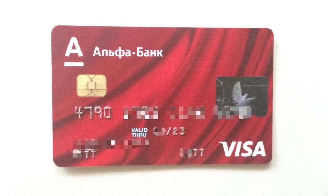 альфа банк кредитная карта виза классик