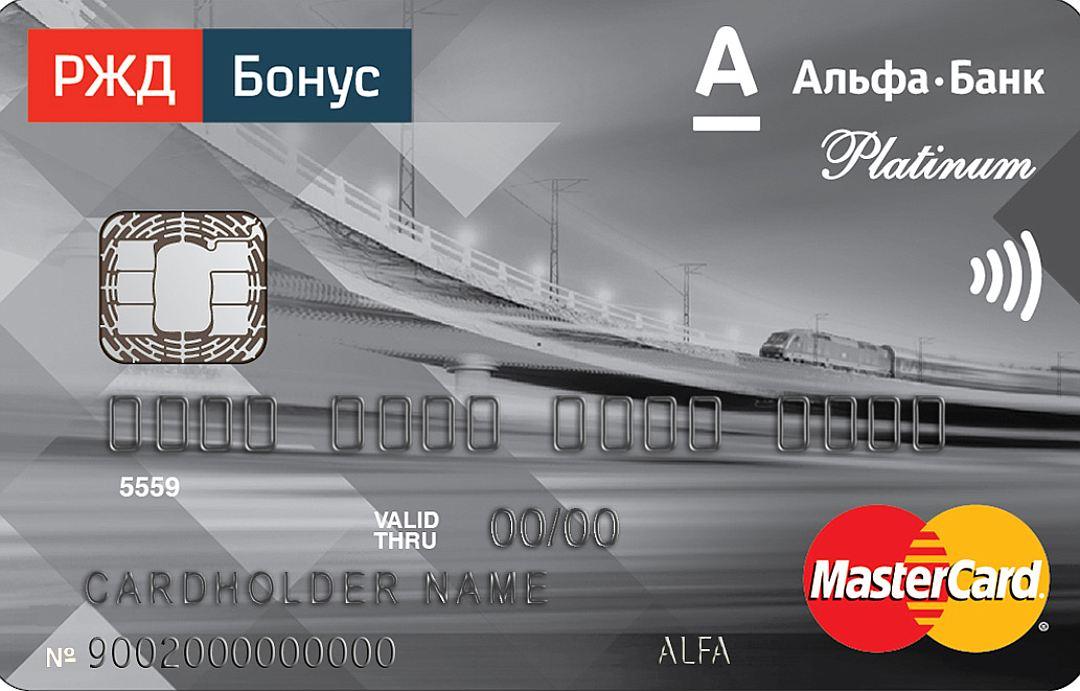 ржд бонус альфа банк регистрация в