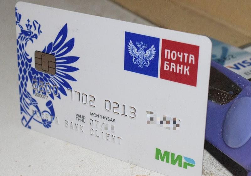 Кредитный банк перевод