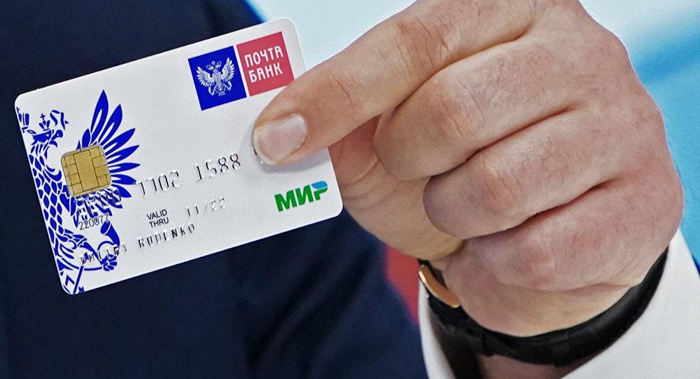 Как обналичить кредитную карту почта банк