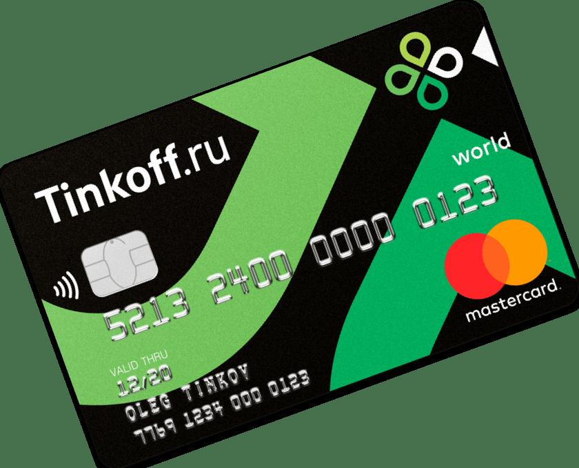 Кредитная карта «Перекресток» от Тинькофф банка