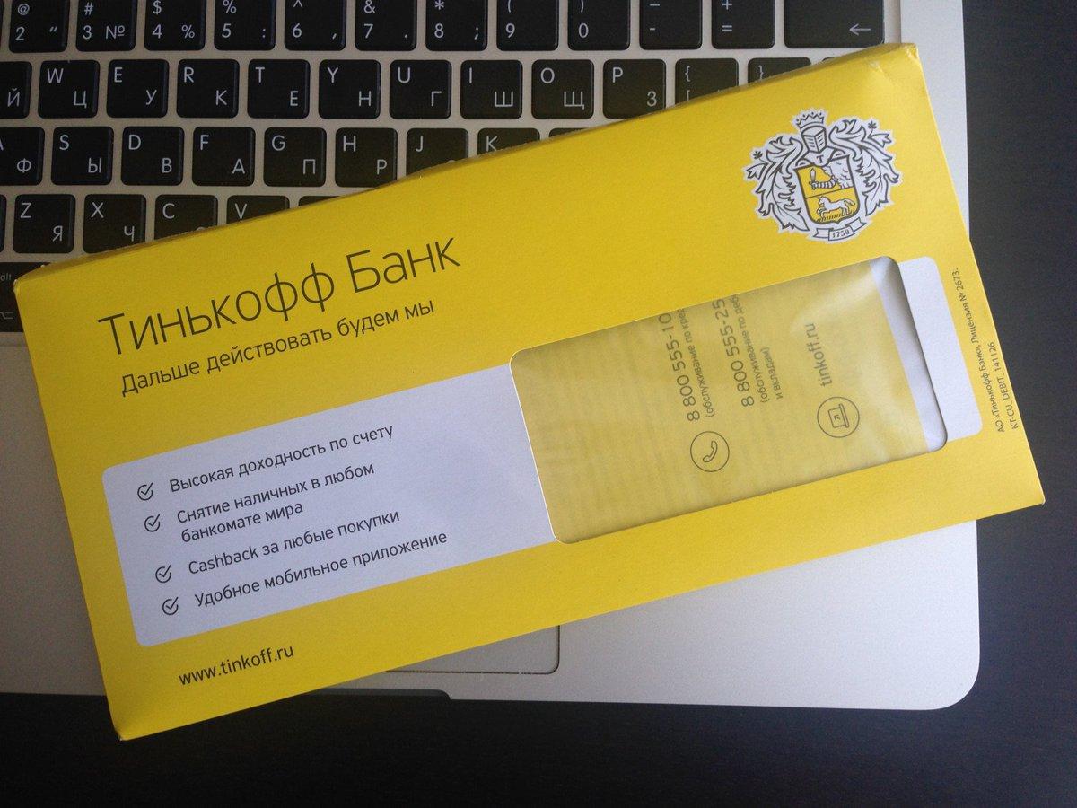 Активация дебетовой или кредитной карты Тинькофф через интернет или по телефону, регистрация в банке