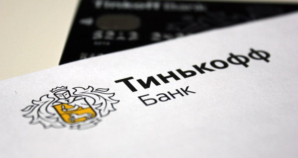 тинькофф банк увеличить кредит