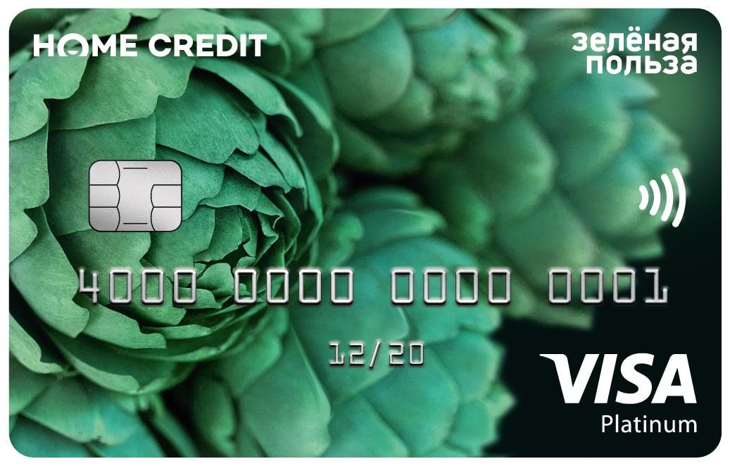 партнеры карты польза хоум кредит банка