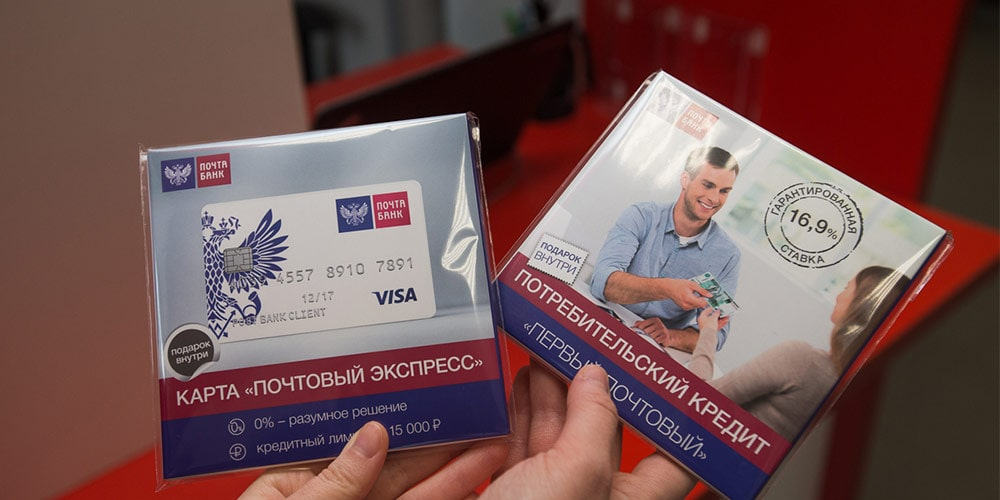кредитные карты банков с доставкой на дом 01