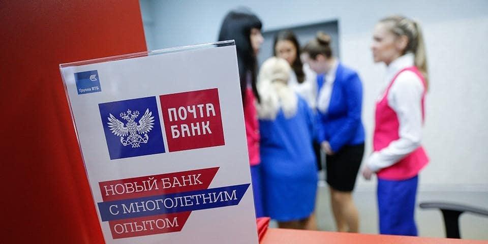 Почта Банк карта Почтовый экспресс: условия пользования