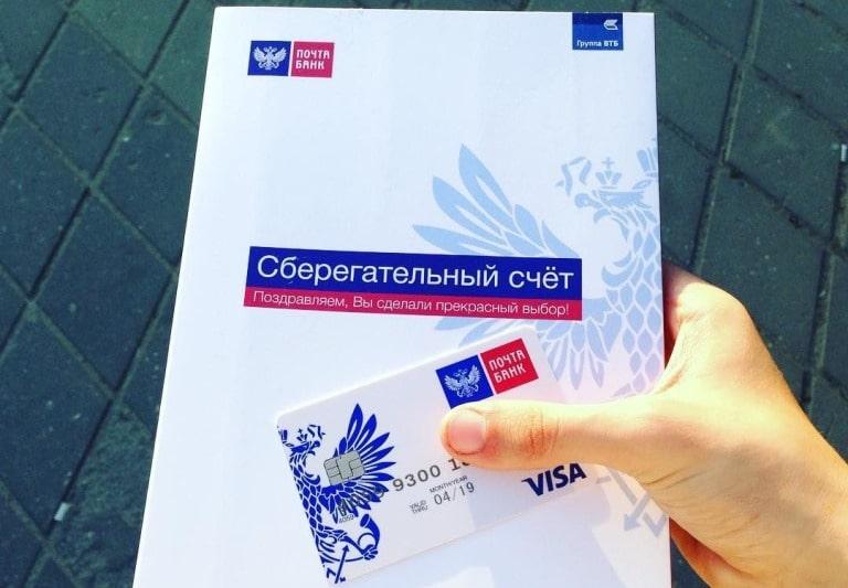 Почта банк кредит пенсионерам процентная