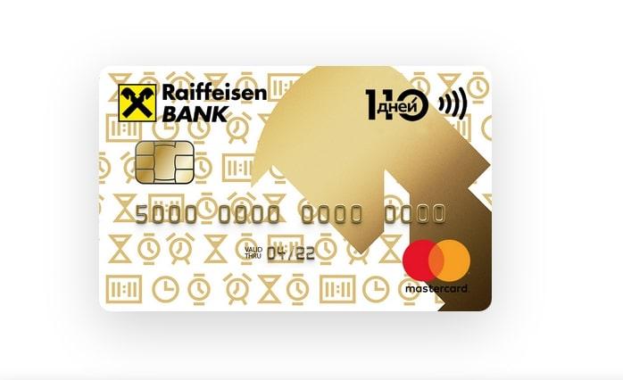 Райффайзенбанк перевод с карты на карту другого банка сколько комиссия