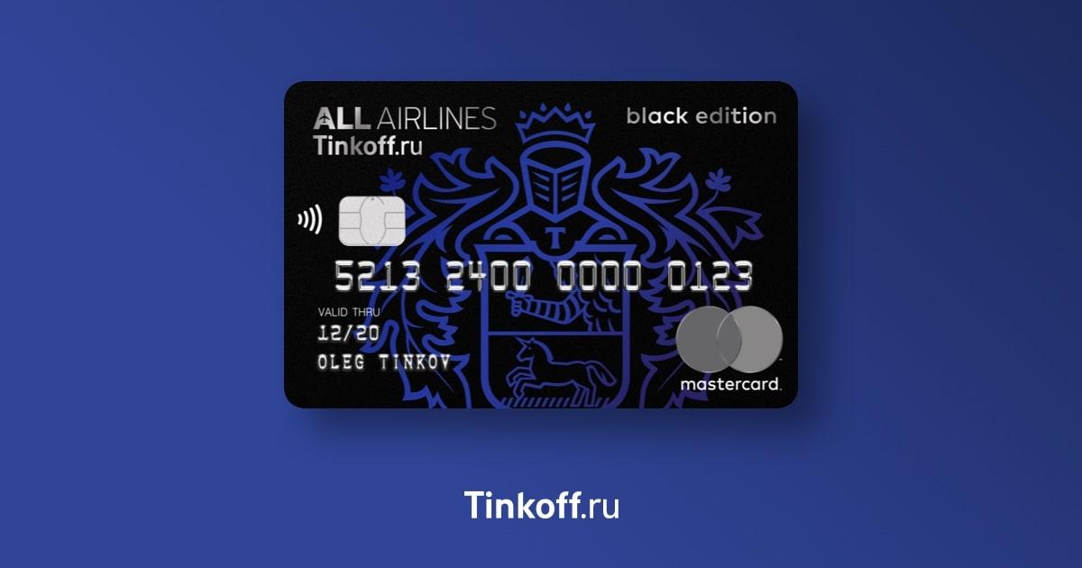 Тинькофф All Airlines – дебетовая и кредитная карта, условия и проценты, начисление миль и бонусов