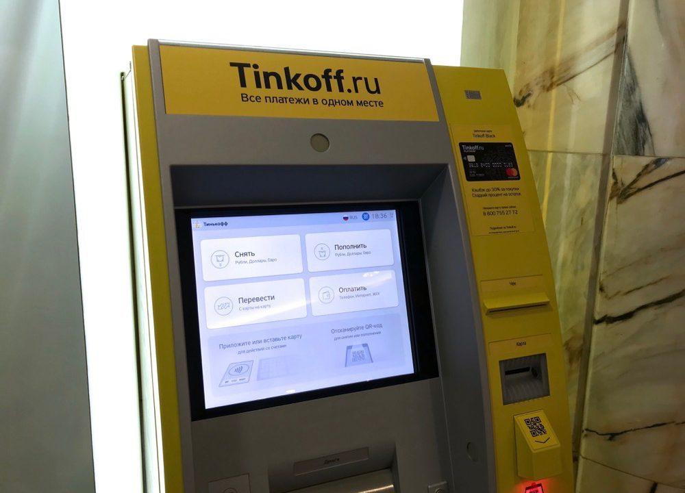 банкоматы хоум кредит раменское