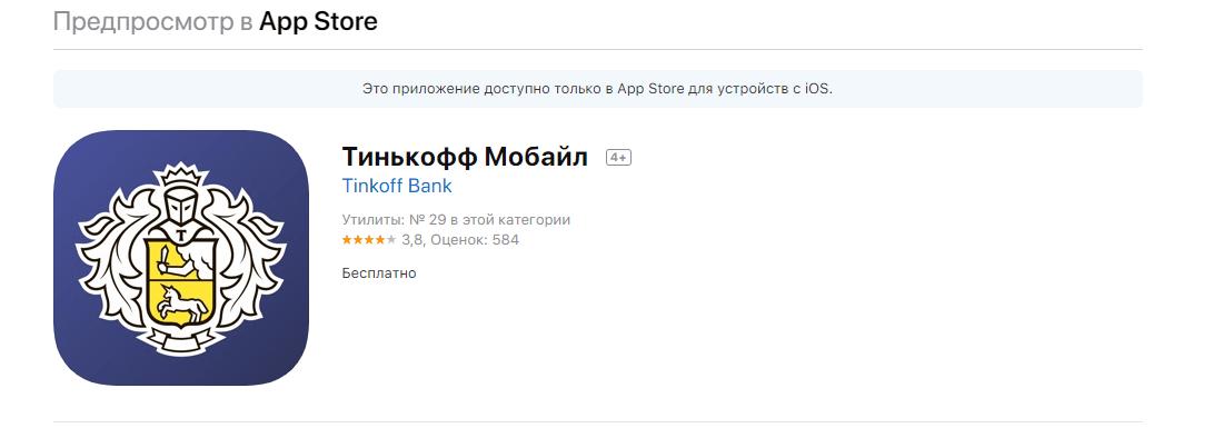 Тинькофф банк онлайн скачать бесплатно