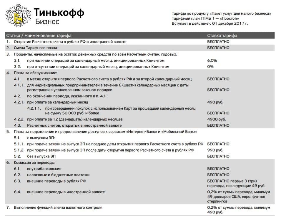 """Тарифный план """"Простой"""""""