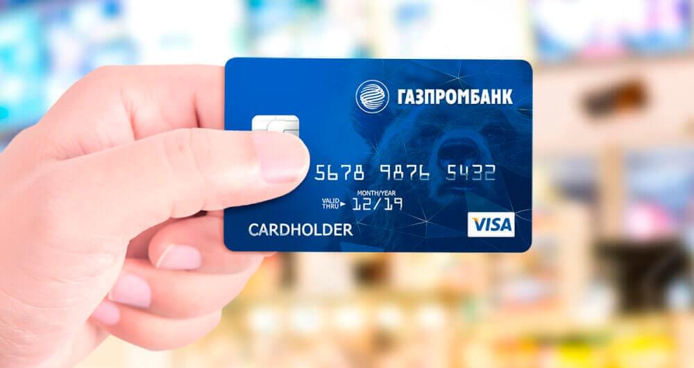 кредит газпромбанк зарплатная карта