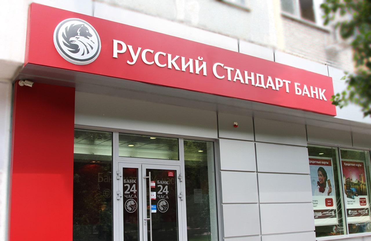 Карта Виза Голд Банк в кармане  от Банка Русский Стандарт