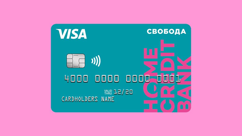 карта рассрочки банк хоум кредит