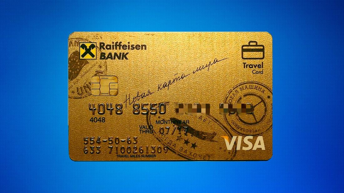 Кредит с услугой гарантированная ставка
