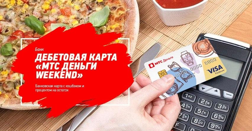 Банковская карта МТС деньги Weekend