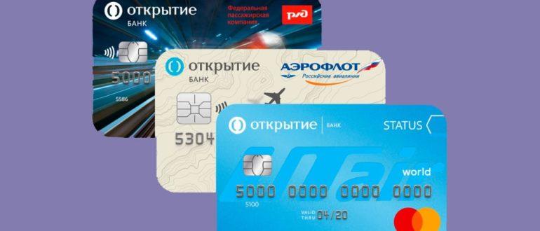 Кредитная карта опенкарт банка открытие
