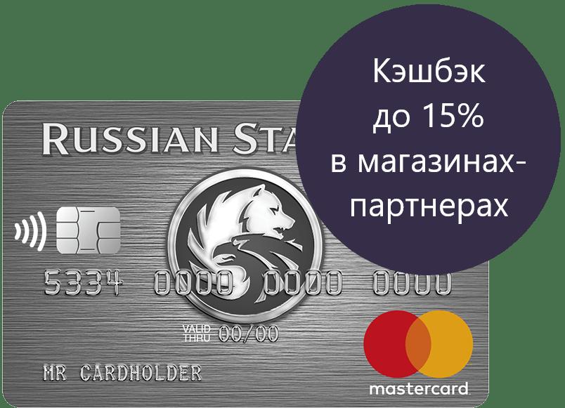 Кредитная карта rsb the platinum card