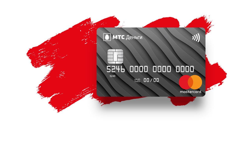 мтс банк кредитная карта снятие наличных