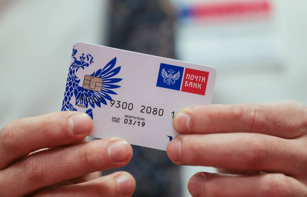 как снять деньги с кредитной карты почта банк без процентов