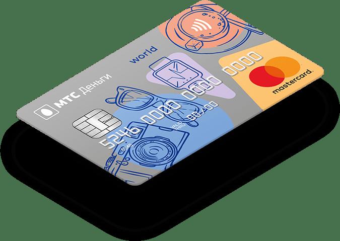 Оформить кредитную карту мтс уикенд