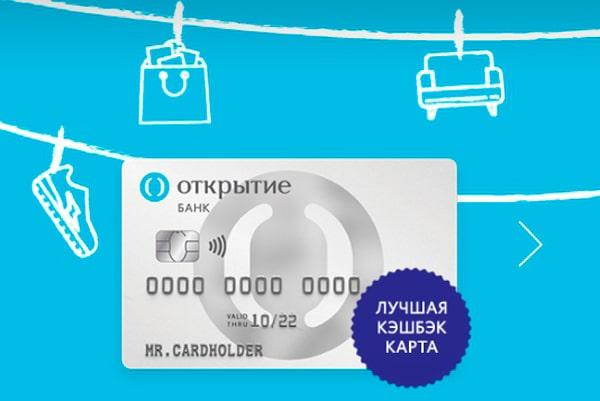 Ответы на вопросы по карте OpenCard от банка Открытие