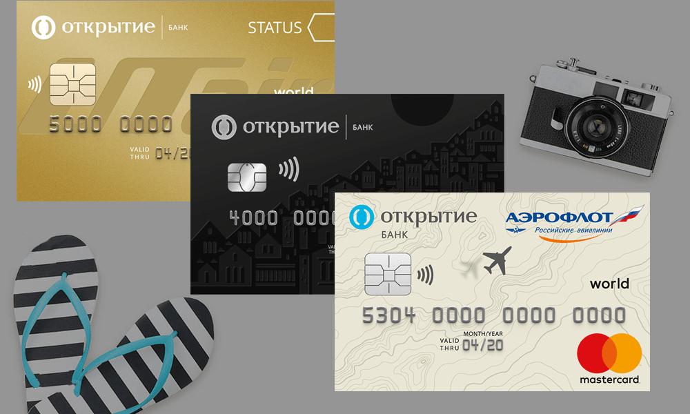 Кредитная карта RSB Travel Instant Card для активных путешественников