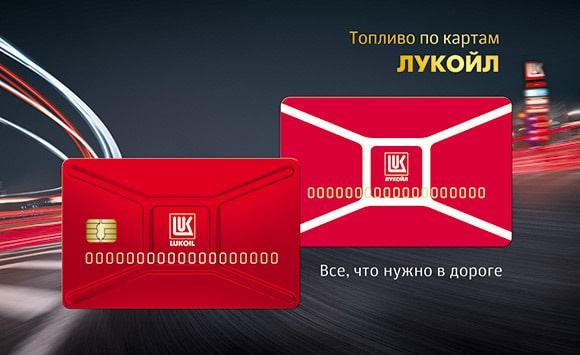 Кредитная карта Открытие ЛУКОЙЛ